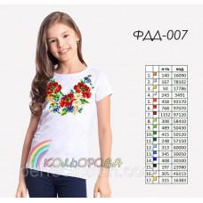 Заготовка для вышивки футболки детской ФДД-007