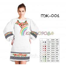 Заготовка для вышивки платья женского с рукавами ПЖ-001