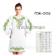 Заготовка для вышивки платья женского с рукавами ПЖ-002