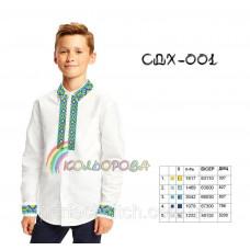 Заготовка для вышивки сорочки детской для мальчика СДХ-001