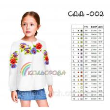 Заготовка для вышивки сорочки детской для девочки СДД-002