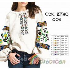 Заготовка для вышивки женской сорочки СЖ-ЕТНО-003