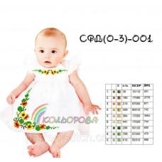 Заготовка для вышивки сарафана детского СФД (0-3р.)-001