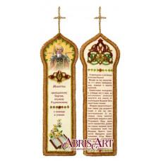 Набор для вышивки бисером на натуральном художественном холсте Закладка. Молитва о помощи в учении